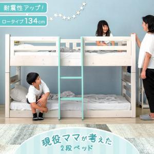 二段ベッド 2段ベッド 子供 ロータイプ 分割 木製 宮付き シンプル 天然パイン|tansu