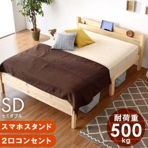 [送料無料]   ※ベッドフレームのみの販売ページです。  ・便利な宮棚付きすのこベッド ・安心の頑...