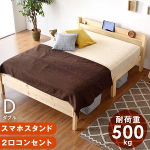 ベッド すのこベット ダブル 宮棚付き 木製 コンセント付 フレーム 宮棚付きベット おしゃれ tansu