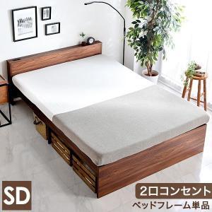 すのこベッド コンセント付き セミダブル フレーム  宮付き 木製 すのこベッドフレーム