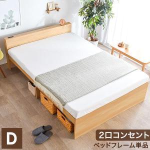 すのこベッド コンセント付き ダブル フレーム  宮付き 木製 すのこベッドフレーム