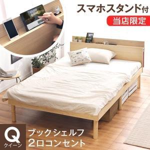 ベッド ベット すのこベッド クイーン すのこ 天然木 ベッドフレーム 高さ調節 3段階 コンセント...