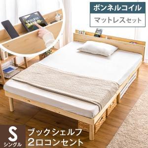 [送料無料]  ※こちらはマットレスとベッドのセット販売です。  [サイズ] 【ベッド】 外寸:幅1...