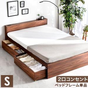 すのこベッド シングルベッド コンセント ベッド ベットフレーム シングル すのこベット ベット ブ...