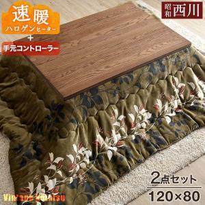 こたつ 2点セット こたつテーブル コタツ 炬燵 セット 長方形 120 80  テーブル こたつセット 大型商品|tansu