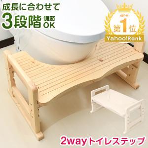 踏み台 トイレ トイレ用踏み台 踏ん張り台 トイレトレーニング 子供 木製 トイレステップ 幼児 子...