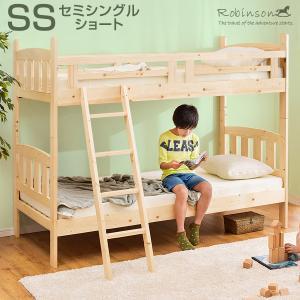 二段ベッド 2段ベッド コンパクト SS セミシングルショート 二段ベット スノコ 木製 二段 2段...