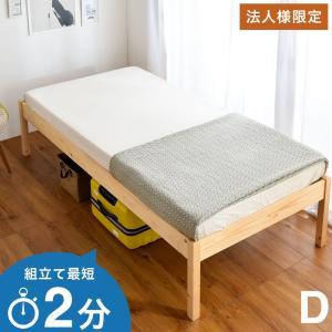 ベッド ダブル すのこベッド ベッドフレーム 高さ調節 木製 すのこベッドフレーム ダブルベッド シ...
