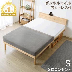 ベッド マットレス付き シングルベッド すのこベッド シングル ベッドフレーム 宮付き 木製 ボンネルコイルマットレス 宮付きベッドの画像