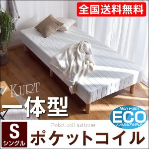 脚付きマットレス ポケットコイル シングル ベッド シングルベッド 脚付き ポケットコイルマットレス 一体型 脚付マットレスベッド 脚付マットレス|tansu