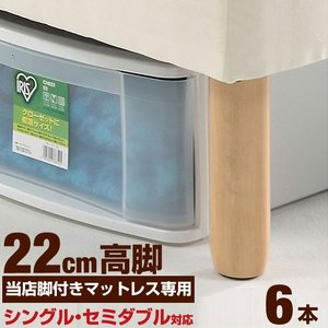 脚付きマットレス専用 脚のみ スプリング 低反発 ポケットコイル シングルベッド セミダブルベッド対応 木製脚 tansu