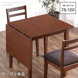 ダイニングテーブル 伸長式 80 120 ダイニングテーブル 天然木 テーブル 食卓テーブル ダイニングテーブル 北欧 木製 高さ70