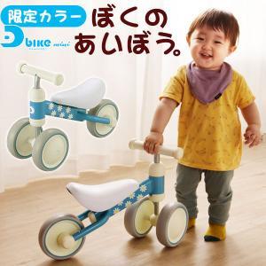 三輪車 1歳 2歳 3歳 おしゃれ ミニ 子供用三輪車 子供用 乗り物 乗用玩具 キッズ シンプル 子供 自転車 ギフト プレゼント