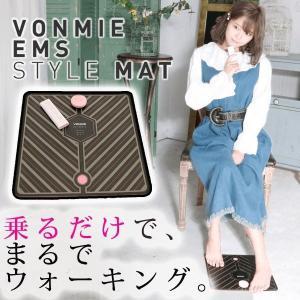 VONMIE (ボミー) EMS スタイルマット 美容器具 美容家電 VON001 ボミー ems 加藤ひなた 北欧 ストライプ・アンド・ビルド 足痩せ グッズ