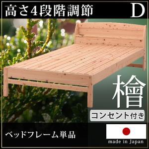 ベッド すのこベッド ダブル 宮付き 国産 天然木 無垢 ひのき 檜 ベッドフレーム 高さ調節 4段階 木製 ダブル すのこベット ベット|tansu