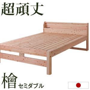ベッド ベット 宮付き すのこベッド マットレス付き セミダブル すのこ コンセント 2口 天然木 ...