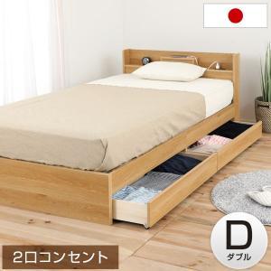 ベッド ベット ベッドフレーム ダブル 宮付き 収納付き 日本製 フレームのみ 収納 コンセント付 ...