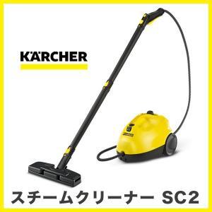 掃除機 スチームクリーナー 軽量 ケルヒャー SC2 スチー...