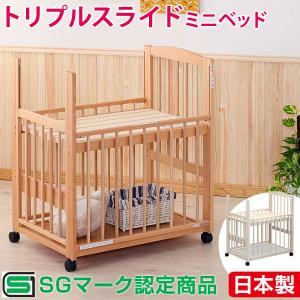 ベビーベッド ミニ 日本製 トリプルスライド SGマーク認定 ひのき スノコ床板 ヨーロッパ産 ブナ材使用 ひのき ベビー ミニベッド ハイタイプ 棚付|tansu