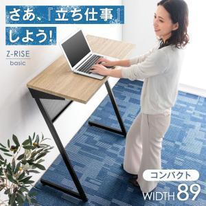 スタンディングデスク 幅 90 木製 テーブル パソコンデスク スリム PCデスク オフィス おしゃれの写真