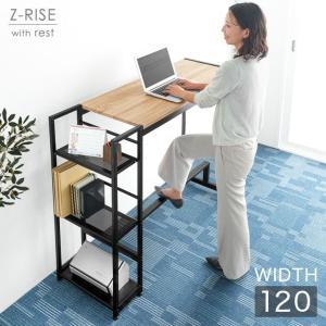 スタンディングデスク 木製 幅120 足置き パソコンデスク おしゃれ フットレスト オフィス コンパクト ナチュラル パソコン 省スペース シンプル