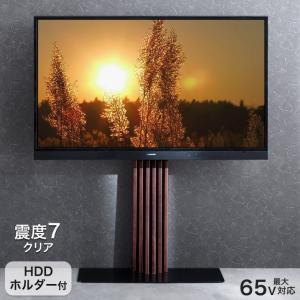 テレビ台 テレビスタンド 壁寄せ 壁掛け風 HDD ホルダー 付き コンパクト 自立式 32〜65型対応 おしゃれ ブラウン ナチュラル 無垢