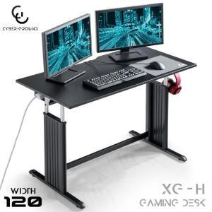ゲーミングデスク 昇降式 幅120cm ゲーム パソコン デスク シンプル ブラック CYBER-G...
