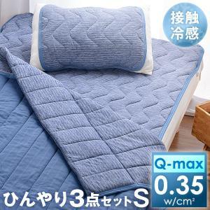 肌掛け布団 敷パッド 肌布団 枕パッド 接触冷感 3点セット 洗える シングル ベッドパット ベット...
