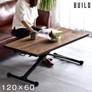 テーブル 昇降式テーブル ローテーブル センターテーブル ガス圧 ダイニング 幅120 おしゃれ 高さ調節 無段階 木製 ヴィンテージ 西海岸の写真