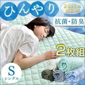 [送料無料]   こちらは接触冷感敷パッド(シングルサイズ) 2枚組の販売ページです。  ・洗い替え...