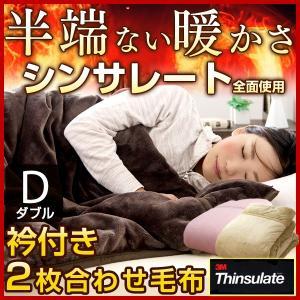 毛布 ダブル 2枚合わせ シンサレート 3M 全面使用 衿付き毛布 二枚合わせ 掛け毛布 マイクロファイバー マイクロファイバー毛布|tansu