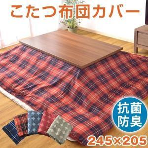 [送料無料]  ※こちらはこたつ布団カバーのみの販売ページです。  ・取り付け簡単、楽々お部屋のイメ...