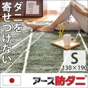 ラグ マット ラグマット おしゃれ 長方形 四角 130×190 夏用 洗える 日本製 アース防ダニ 防ダニ オールシーズンの画像