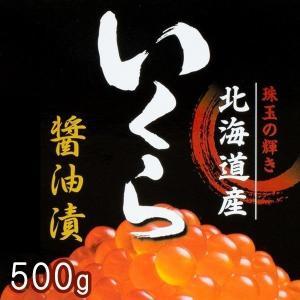 いくら 3特 醤油漬け 500g 鮭イクラ 大粒いくら500g 北海道産 大粒 いくら醤油漬け 魚卵...