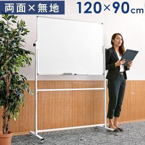 ホワイトボード 壁掛け 無地 1200×900 脚付き キャスター付き 両面 幅120 マグネット 回転 横型 オフィス