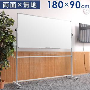 ホワイトボード 壁掛け 脚付き キャスター付き 両面 幅180 マグネット 回転 横型 オフィス tansu