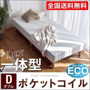 脚付きマットレス ベッド ダブル ダブルベッド 脚付き ポケットコイルマットレス 一体型 脚付マットレスベッド ノンホルム 脚付マットレス|tansu
