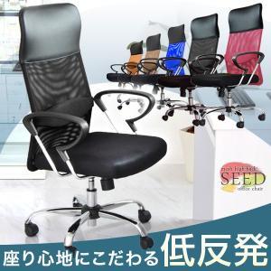 オフィスチェア メッシュ パソコンチェア ハイバック オフィスチェアー ハイバックチェアー デスクチェア 椅子 チェア チェアー 肘付 低反発|tansu