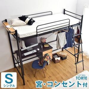 ロフト付きベッド ロフトベッド ベッド 宮棚 コンセント付き 耐荷重120kg 宮付き 省スペース 高さが選べる宮付きパイプロフトベッド ロータイプ