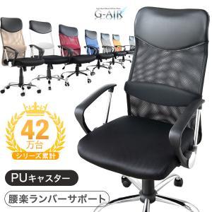 オフィスチェア ハイバック パソコンチェア メッシュ オフィスチェアー 椅子
