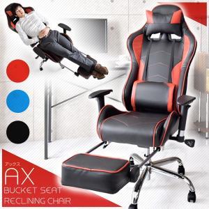 オフィスチェア 肘付 ハイバック リクライニング パソコンチェアー フットレスト バケットシート 椅子 チェア チェアー|tansu