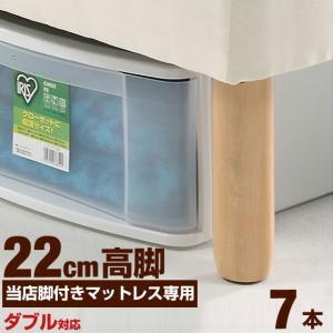 【送料無料】 脚付きマットレス BONO*ボノ* ダブルサイズ専用 22cm高脚(7本)|tansu