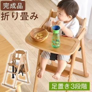 ベビーチェア ハイチェア キッズチェア テーブル おしゃれ 木製 キッズチェアー 椅子 子供 キッズ...