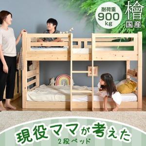 二段ベッド 子供 ロータイプ 分割 木製 2段ベッド シンプル 檜  ヒノキ 二段ベット 2段ベット...