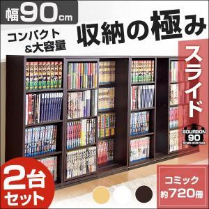 本棚 スライド 書棚 スライド本棚 2台セット|tansu