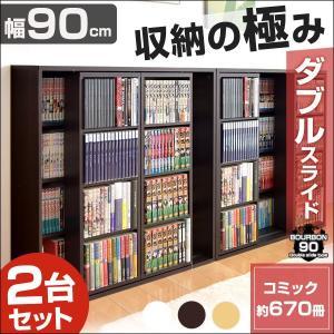 本棚 ダブルスライド 書棚 2台セット 高さ90cm 浅型タイプ 収納たな スライド本棚 スライド棚 ブックシェルフ マルチラック 多目的ラック 文庫本収納 木製 薄型