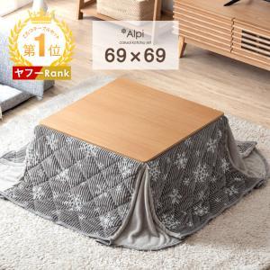 こたつ コタツ 炬燵 テーブル 正方形 セット こたつ布団 洗える おしゃれ 省スペース こたつセット 幅70cm|tansu
