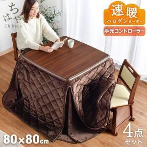 こたつ コタツ ダイニングこたつ 80cm 正方形 チェア イス 椅子 掛け布団 ダイニングこたつセット 4点セット こたつ セット こたつテーブル こたつセット