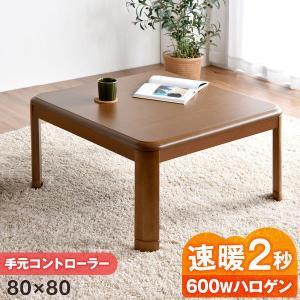 こたつ テーブル 正方形 80×80 ローテーブル ヒーター コタツ こたつテーブル UV塗装 家具調こたつ 80cm ラウンド加工の写真