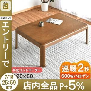 こたつ コタツ 炬燵 こたつテーブル 本体 長方形 120cm 継ぎ脚 テーブル コタツテーブル こ...